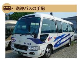 送迎バスの手配