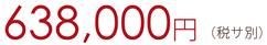 680000円