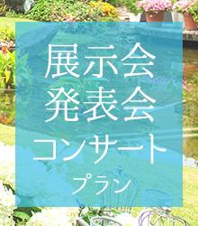 展示会・コンサートプラン