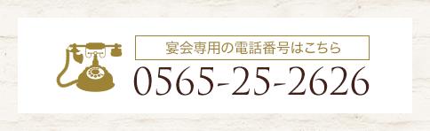 宴会専用の電話番号(0565-25-2626)