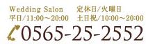 電話番号 0565-25-2552