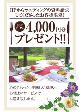ランチクーポン4000円分プレゼント